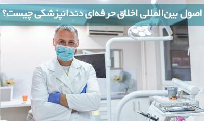 تعهدات اخلاقی دندانپزشک