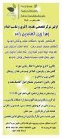 مطب زهرا زین العابدین زاده کارشناس تغذیه و رژیم درمانی