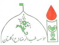 موسسه طب الرضا (ع) لستان