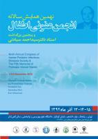 نهمین همایش سالانه انجمن پزشکان عفونی کودکان