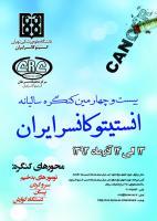 بیست و چهارمین کنگره سالیانه انستیتو کانسر ایران