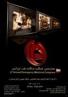 هشتمین کنگره سالانه طب اورژانس ایران