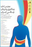 چهارمین کنگره پیشگیری و درمان چاقی ایران