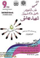 نهمین همایش سالیانه پژوهشی دانشجویان دانشگاه علوم پزشکی شهید بهشتی
