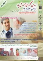 دومین کنگره ملی آموزش بیمار