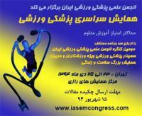 همایش سراسری پزشکی ورزشی و جشنواره سلامت و زندگی