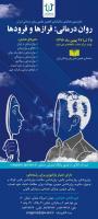 نخستین همایش سالیانه انجمن علمی رواندرمانی ایران