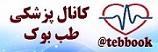 کانال تلگرام پزشکی