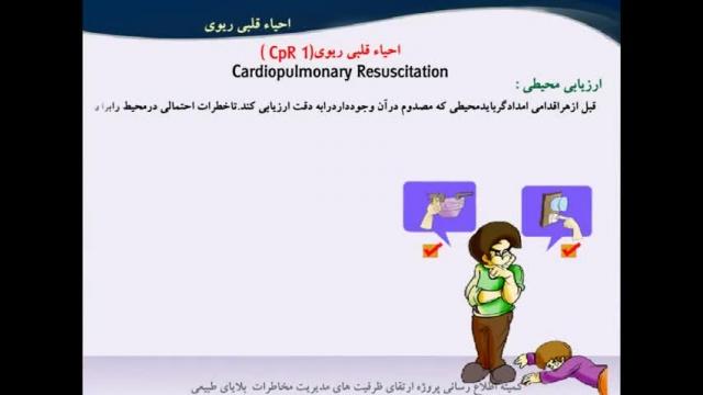 اموزش همگانی :کمک های اولیه-CPR1